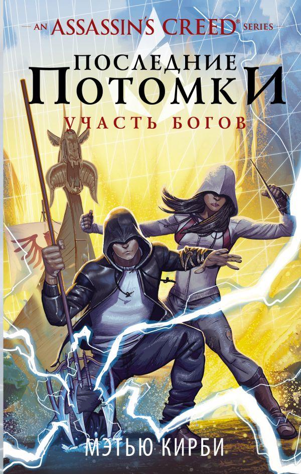 «Assassin's Creed. Последние потомки: Участь богов» Мэтью Кирби