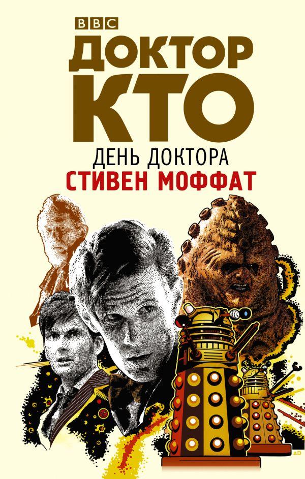 «Доктор Кто. День Доктора» Стивен Моффат