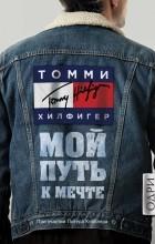 Томми Хилфигер - Томми Хилфигер. Мой путь к мечте. Автобиография великого модельера