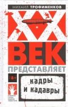 Михаил Трофименков - XX век представляет. Кадры и кадавры