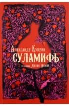 Куприн Александр Иванович - Суламифь