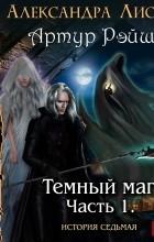 Лисина Александра - Темный маг