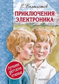 Велтистов Евгений Серафимович - Приключения Электроника