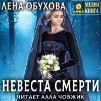 Лена Летняя - Невеста Смерти