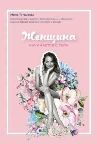 Мила Туманова - Женщина начинается с тела