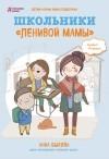 Анна Быкова - Школьники«ленивой мамы»