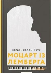 Богдан Коломийчук - Моцарт із Лемберга
