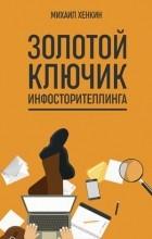 Михаил Хенкин - Золотой ключик инфосторителлинга