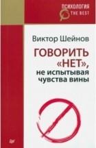 """Виктор Шейнов - Говорить """"нет"""", не испытывая чувства вины"""