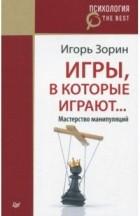 Игорь Зорин - Игры, в которые играют... Мастерство манипуляций