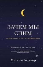 Мэттью Уолкер - Зачем мы спим. Новая наука о сне и сновидениях