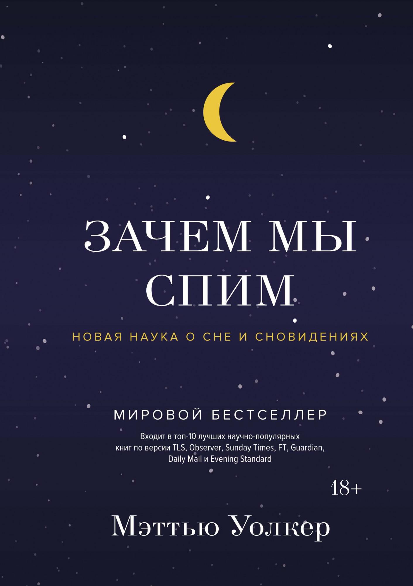 «Зачем мы спим. Новая наука о сне и сновидениях» Мэттью Уолкер
