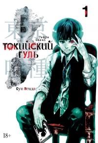 Суи Исида - Токийский гуль. Книга 1