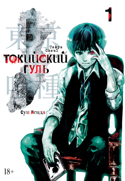 «Токийский гуль. Книга 1» Суи Исида