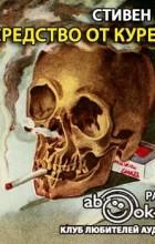 Кинг Стивен - Средство от курения (Корпорация «Бросайте курить»)