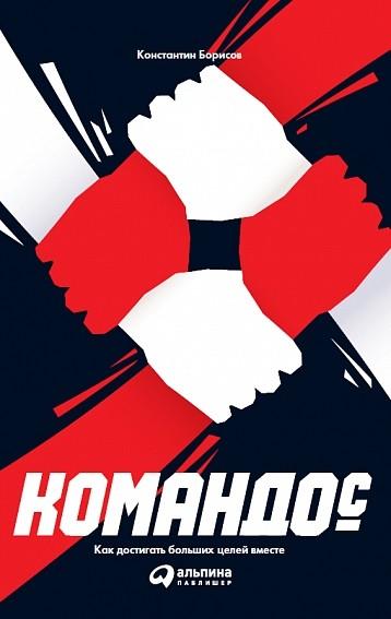 «Командос. Как достигать больших целей вместе» Константин Борисов