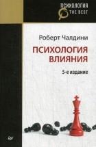 Роберт Б. Чалдини - Психология влияния