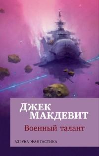 Джек Макдевит - Военный талант