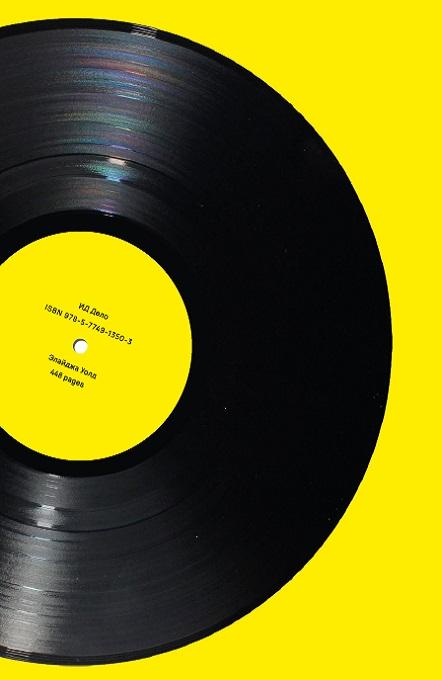«Как The Beatles уничтожили рок-н-ролл. Альтернативная история американской популярной музыки» Элайджа Уолд