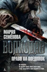Мария Семенова - Волкодав. Право на поединок