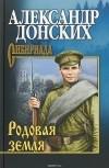 Александр Донских - Родовая земля