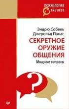 Э. Собель, Дж. Панас - Секретное оружие общения. Мощные вопросы