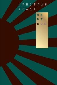 Кристиан Крахт - Мертвые (сборник)