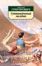 Дмитрий Григорович - Гуттаперчевый мальчик. Сборник