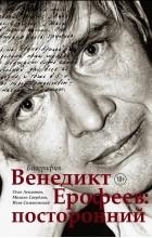 - Венедикт Ерофеев: посторонний
