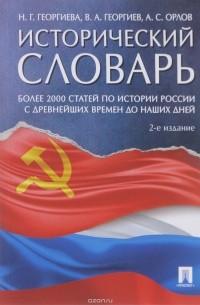 - Исторический словарь