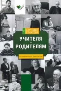 К. Кнорре Дмитриева - Учителя - родителям