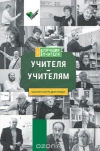 Ксения Кнорре Дмитриева - Учителя - учителям