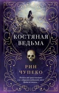 Рин Чупеко - Костяная ведьма