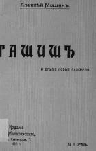 Алексей Мошин - Гашиш: и другие новые рассказы