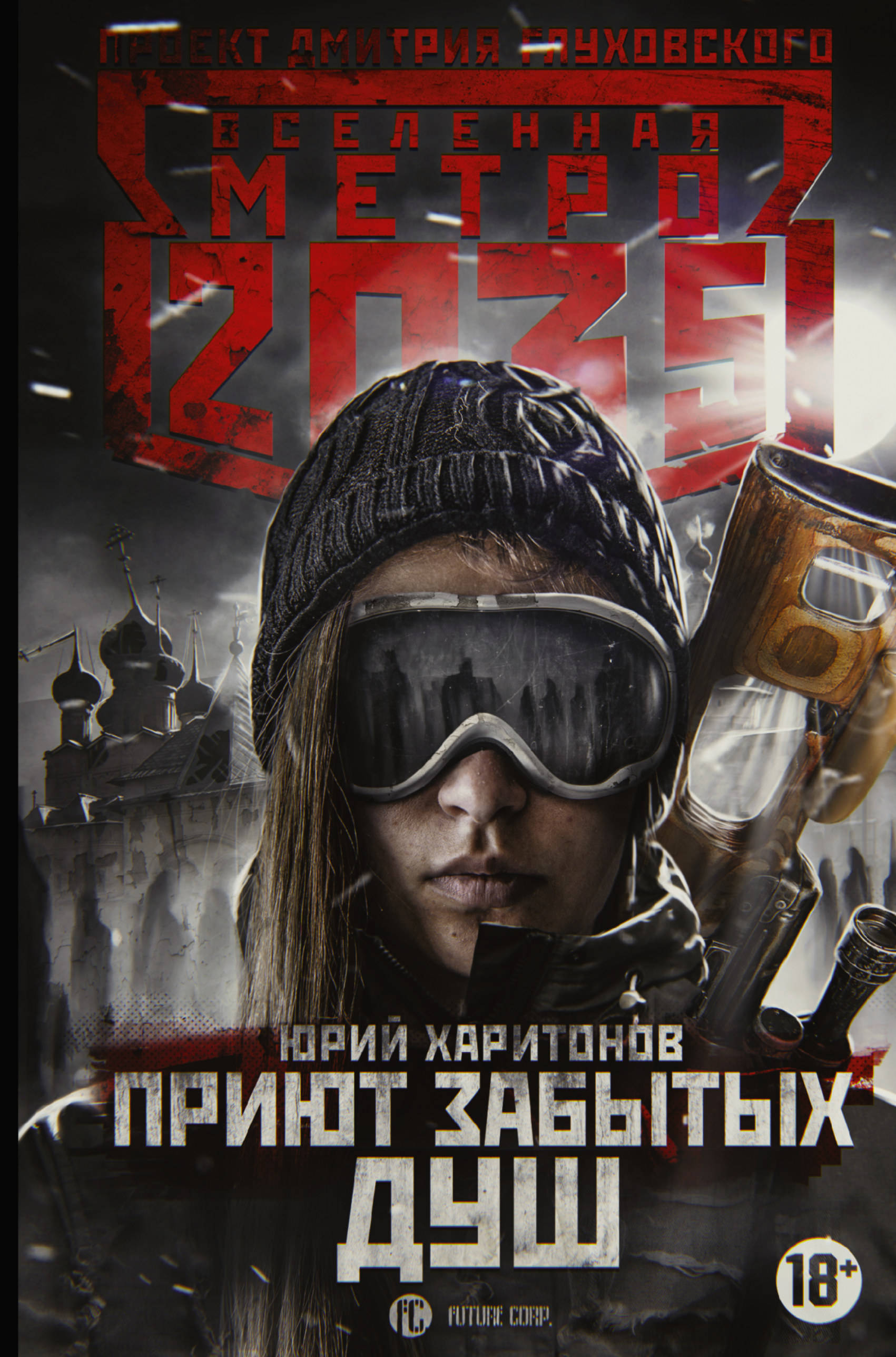 «Метро 2035: Приют забытых душ» Юрий Харитонов