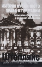 Михаэль Штолляйс - История публичного права в Германии. Веймарская республика и национал-социализм