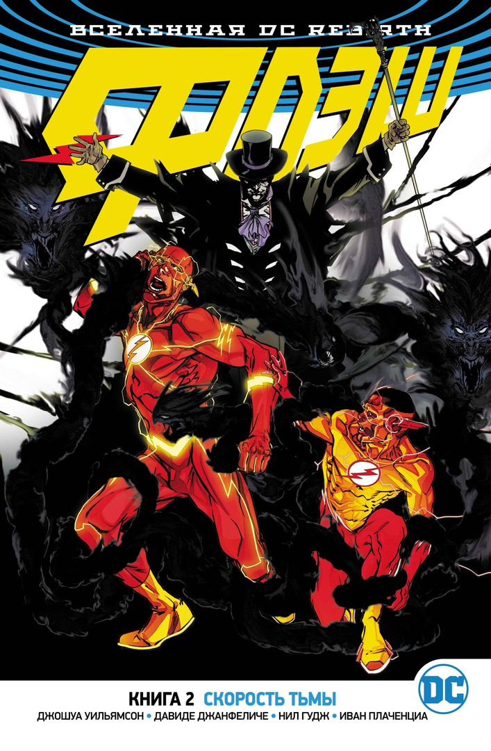 «Вселенная DC. Rebirth. Флэш. Книга 2. Скорость тьмы» Джошуа Уильямсон
