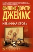 Джеймс Ф. Д. - Невинная кровь