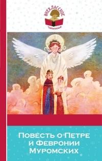 Ермолай-Еразм - Повесть о Петре и Февронии Муромских