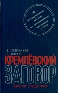 - Кремлевский заговор