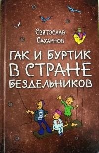 Святослав Сахарнов - Гак и Буртик в стране бездельников