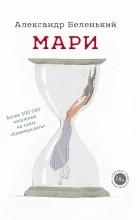 Александр Беленький - Мари