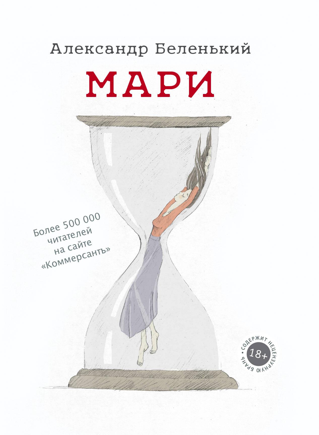 «Мари» Александр Беленький