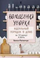 Бекки Рапинчук - Волшебная уборка. Идеальный порядок в доме за 10 минут в день