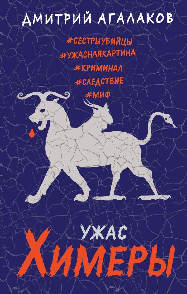 «Ужас Химеры» Дмитрий Агалаков
