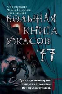 - Большая книга ужасов 77 (сборник)