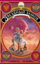 Алекс Алис - Звездный замок. Том 4. Земляне на Марсе