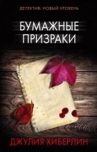 Джулия Хиберлин - Бумажные призраки