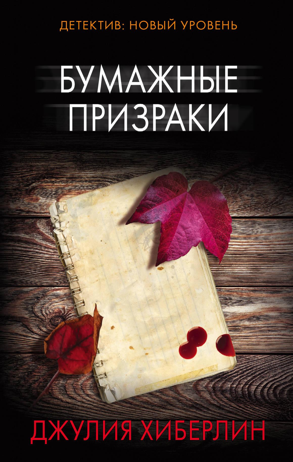 «Бумажные призраки» Джулия Хиберлин
