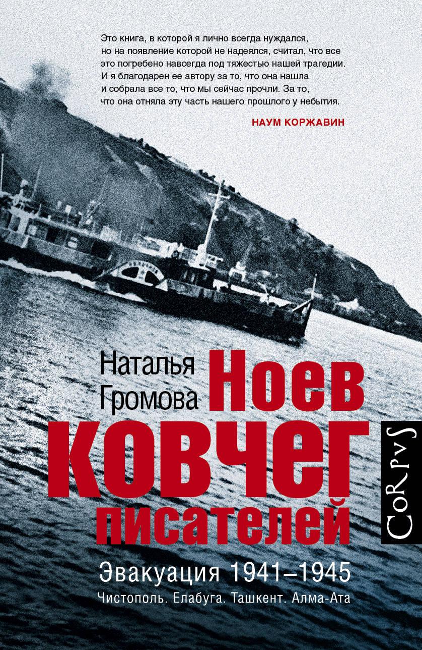 «Ноев ковчег писателей» Наталья Громова
